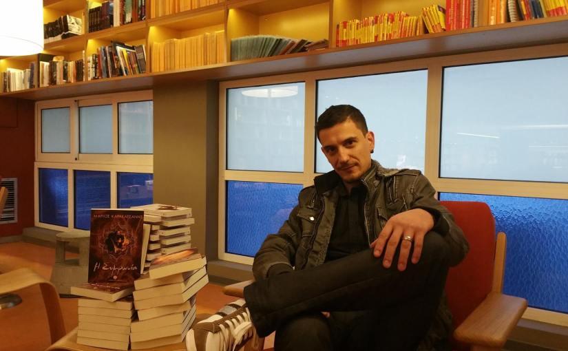 Παρουσίαση του συγγραφέα Μάριου Καρακατσάνη, Μέρος2ο