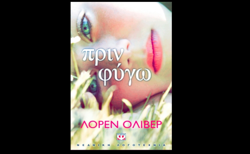 Η Βαλέρια διάβασε το 'Πριν Φύγω' της ΛόρενΌλιβερ