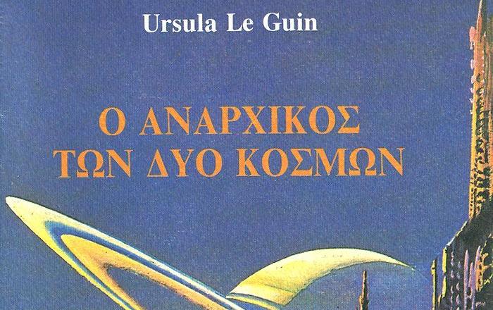 """Ο Σωτήρης διάβασε το """"Ο Αναρχικός των Δύο Κόσμων"""" της Ursula LeGuin"""