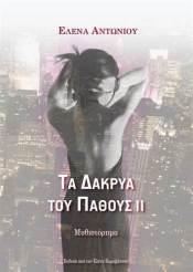 ta_dakrya_tou_pathous_2