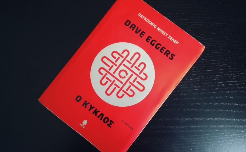 """Η Σοφία διάβασε το """"Ο κύκλος"""" του DaveEggers"""