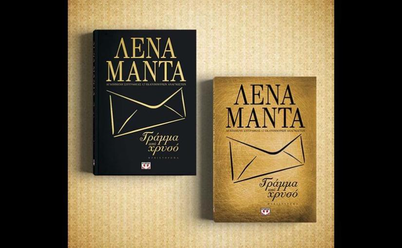 Η Penny M. διάβασε το Γράμμα από Χρυσό της ΛέναςΜαντά
