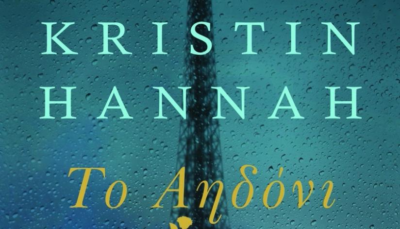 """Ο Σωτήρης διάβασε """"Το Αηδόνι"""" της KristinHannah"""