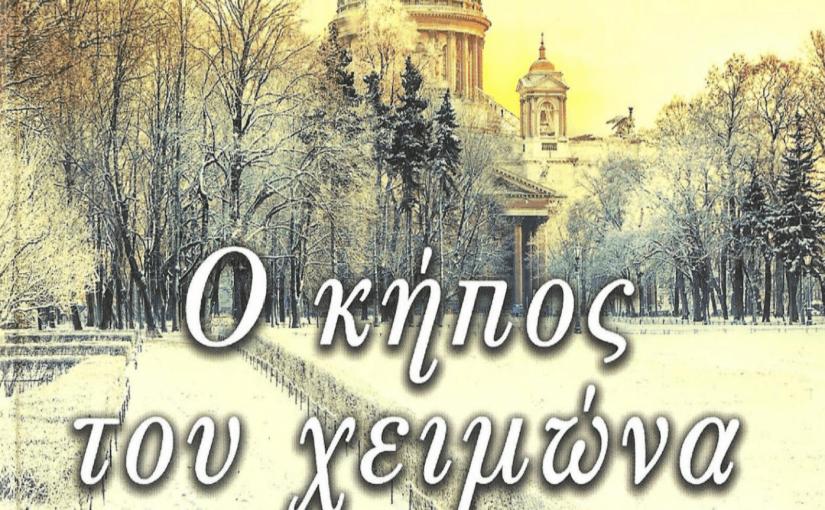 """Ο Σωτήρης διάβασε το """"Ο Κήπος του Χειμώνα"""" της KristinHannah"""