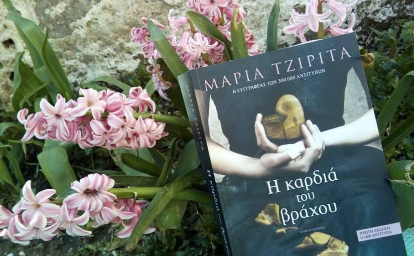 Η Penny M. διάβασε το βιβλίο Η Καρδιά του Βράχου της ΜαρίαςΤζιρίτα.