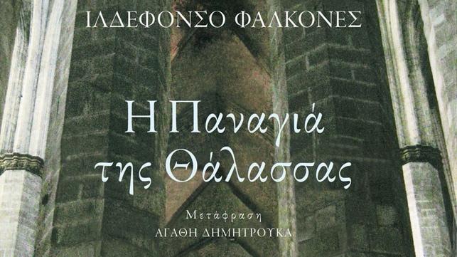 """Ο Σωτήρης διάβασε το """"Η Παναγιά της Θάλασσας"""" του IldefonsoFalcones"""