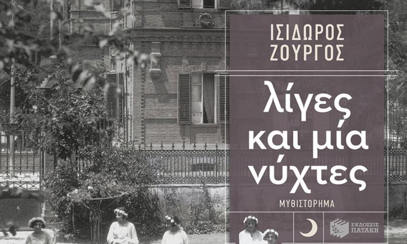 """Ο Σωτήρης διάβασε το """"Λίγες Και Μία Νύχτες"""" του ΙσίδωρουΖουργού"""
