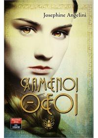 """Η Ραφαέλα διάβασε το """"Χαμένοι Θεοί"""" της JosephineAngelini"""